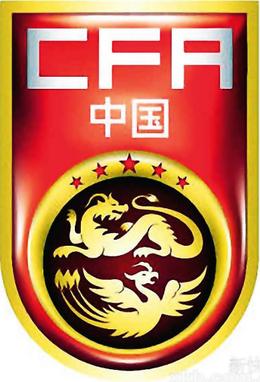 Çin Milli Futbol Takımı - 中国足球队
