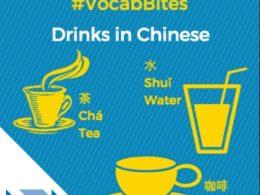 Çince İçecekler