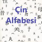 Çin Alfabesi Nedir? Çince İle İlgili Bilmeniz Gereken Her Şey Thumbnail