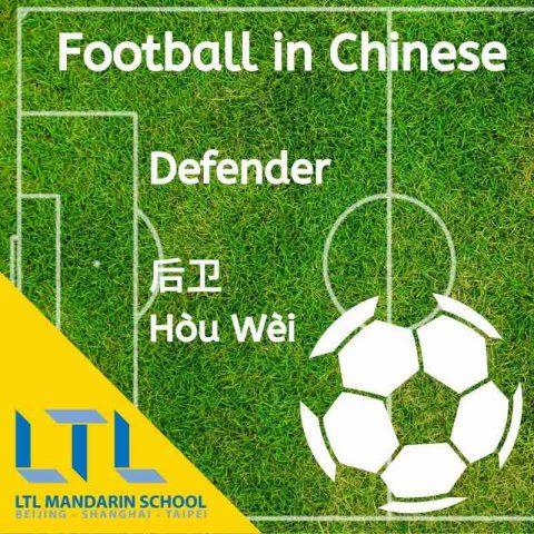 Çince Futbol - Defans Oyuncusu