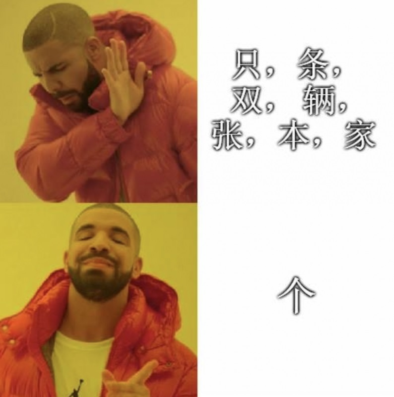 Çince Komik Capsler LTL - Drake