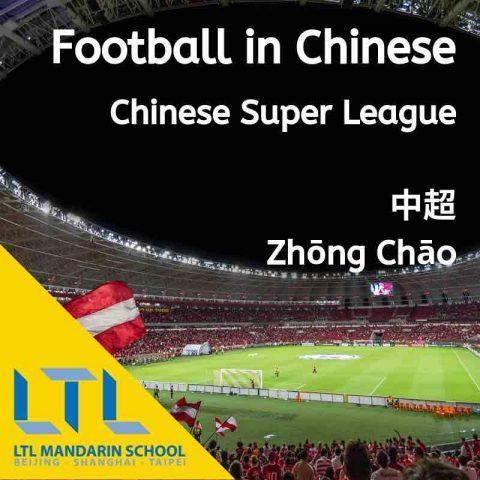 Çin'de Futbol - Çin Süper Ligi