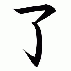 Çok kullanılan Çince karakteri 了