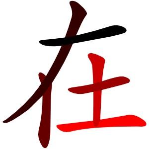 En sık kullanılan Çince karakterleri-在