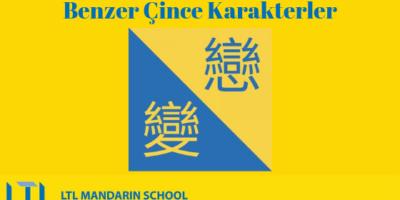 Birbirine Benzeyen Çince Karakterler – Ayırt Etme Teknikleri