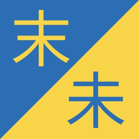 Birbirine Benzeyen Çince Karakterler- 末 / 未 – Mò / Wèi