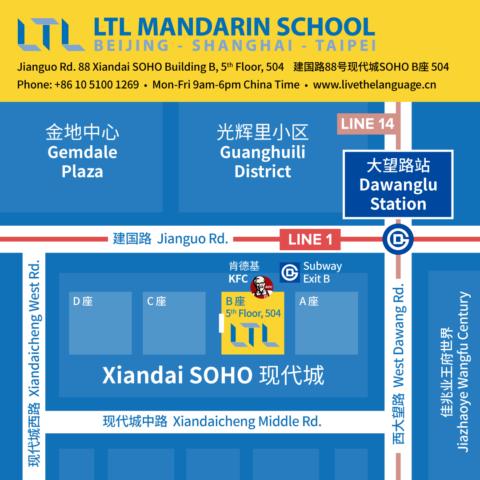 beijing-ltl-school-location