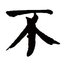 Çok kullanılan Çince karakterler - bu