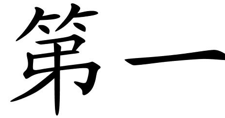 Cince sık kullanılan karakter di-yi